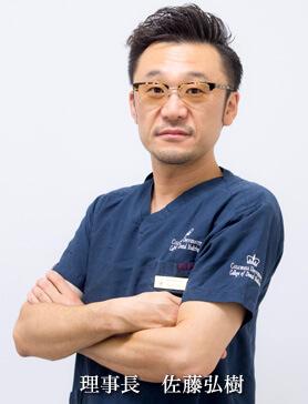 理事長 佐藤弘樹