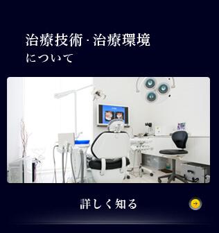 治療技術・治療環境について